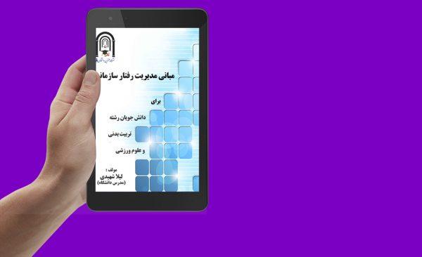 مبانی مدیریت رفتار سازمانی - لیلا شهیدی